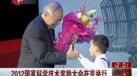 郑哲敏 王小谟获国家最高科学技术奖