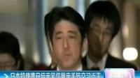 日本特使抵京 日驻华大使接机