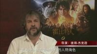《霍比特人:意外之旅》曝彼得·杰克逊问候特辑 向中国观众力荐新作