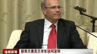 新西兰奥克兰市长访问深圳