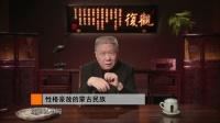 观复嘟嘟(第22期):了不起的蒙古文化,Sain Baina uu(你好)