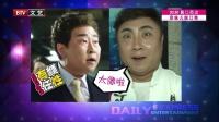 """每日文娱播报20160425乔杉与贾玲""""撞脸""""? 高清"""