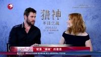 """""""劳模姐""""搭""""锤哥""""!好莱坞演员爱上中国昵称 娱乐星天地 160426"""