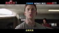 《美國隊長3》中字口碑版預告  蜘蛛俠完美亮相 踹飛獵鷹變冬兵迷弟