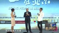 """张嘉译自曝新戏扮嫩""""差点拒绝出演"""" 徐峥担心小陶虹""""太红""""帮推戏 160428"""