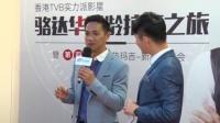 52岁骆达华为戏练出马甲线 谈内地小生大赞徐正曦 160501