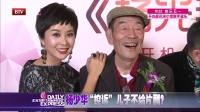 """每日文娱播报20160501杨少华 杨议""""杨光""""系列搭档十年 高清"""