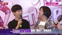 每日文娱播报20160502贾玲 白凯南老搭档分道扬镳? 高清
