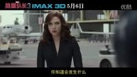《美國隊長3》主創特輯 美隊推薦看IMAX