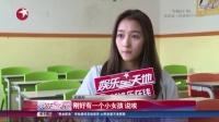 """关晓彤、张雪迎""""小小花旦""""正启程 娱乐星天地 160506"""
