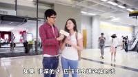 神街访:香港女生分手理由离谱到爆? 09