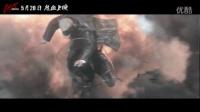 全景CG特效热血动作片《钢刀》终极版预告片