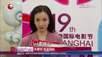 """陶虹担纲""""上海国际电影节VR推广大使"""" 娱乐星天地 160509"""