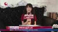 """其实最爱少女风!徐娇""""假小子""""变""""小萝莉"""" 娱乐星天地 160510"""
