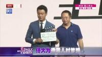 """每日文娱播报20160511佟大为被女儿问""""蒙"""" 高清"""