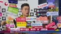 """通告不能停!  黄宗泽""""拼""""出新发展 娱乐星天地 160512"""