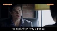 #283【谷阿莫】6分鐘看完2015平行時空的電影《同步》