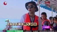 【简片营】小猪挑战海天飞龙 成为极挑宣传委员 极限挑战2 160508