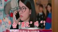 """娱乐星天地20160516""""关关""""乔欣:不止""""乖乖女""""这一面 高清"""