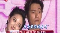 """娱乐星天地20160517三度合作!桂纶镁负责""""美好""""陈坤负责""""意外"""" 高清"""