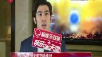 """娱乐星天地20160517记性好学得快""""高材生""""李治廷有主见 高清"""