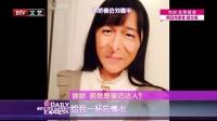 每日文娱播报20160517徐娇是个多面手 高清