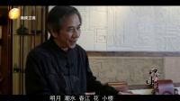 风雅颂·心性书法家叶卫平 第四十五期(下) 160519