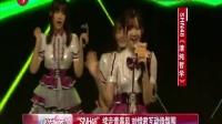 """娱乐星天地20160519""""SNH48""""续走青春风 刘惜君互动造氛围 高清"""