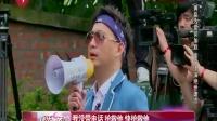 娱乐星天地20160519《极限》大戏:张艺兴演技青涩 黄磊现场教学 高清