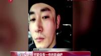 """娱乐星天地20160519转型""""闯""""幕后 李东学用心追逐电影梦 高清"""