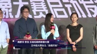 """高群书 李玉 王岳伦助阵影像大赛 王中磊大赞女儿""""自愧不如"""" 160519"""