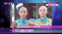 """每日文娱播报20160523""""小虎队""""能否重聚? 高清"""