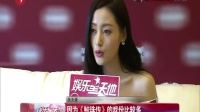 娱乐星天地20160526演员张天爱的自我修养:钻研角色 不求多产! 高清