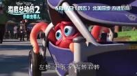 《海底總動員2:多莉去哪兒》中國版預告首發 新朋舊友來相會 海底世界畫面呈現再升級