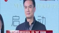 """娱乐星天地20160527唱歌容易演戏难!李泉""""跨界""""拍电视剧 高清"""