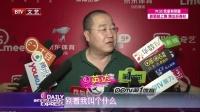 每日文娱播报20160527英达也会打冰球? 高清