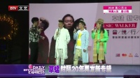 每日文娱播报20160527草蜢时隔20年再发新专辑 高清