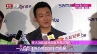 每日文娱播报20160527佟大为有何特殊癖好? 高清