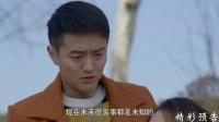 《愛的追蹤》36集預告片