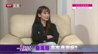 每日文娱播报20160531秦海璐 被拍车库发疯? 高清