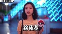 中国人都怎么读大牌?哈哈哈哈真是哔了狗了