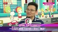 每日文娱播报20160601李伟健与孩子们欢度节日 高清