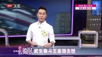 每日文娱播报20160601武生泰斗王金璐去世 高清