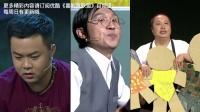 [预告]喜剧者集体穿越 撕X宫斗争宠马苏 160605
