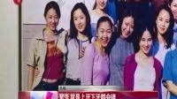 """娱乐星天地20160602""""班长""""孔维谈过往:陈坤最扎眼 赵薇最灵活 高清"""