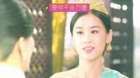 《爱你万缕千丝》剧情宣传片 高云翔黄圣依演绎豪门纠葛