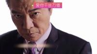 《爱你,万缕千丝》人物宣传片 土豪老爸编织豪门因果