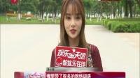 """娱乐星天地20160603李小璐台词关难过 姜妍感恩""""花样姐姐"""" 高清"""