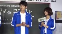佟梦实出演《别那么骄傲》 宋芸桦回忆高考很紧张 160605