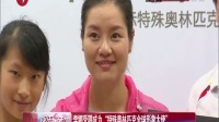 """娱乐星天地20160606李娜受聘成为""""特殊奥林匹克全球形象大使"""" 高清"""